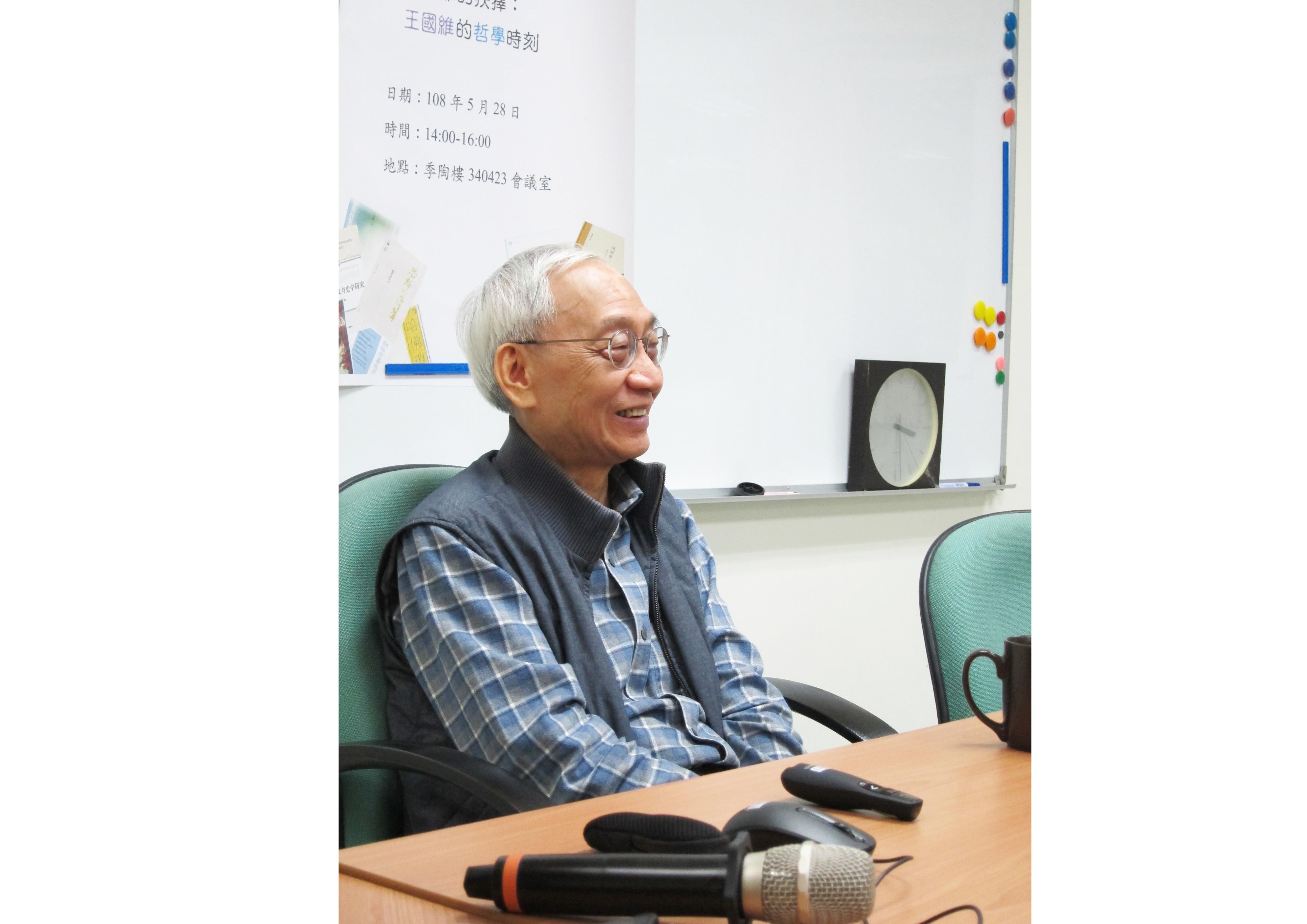 黃進興教授演講「兩難的抉擇:王國維的哲學時刻」紀要