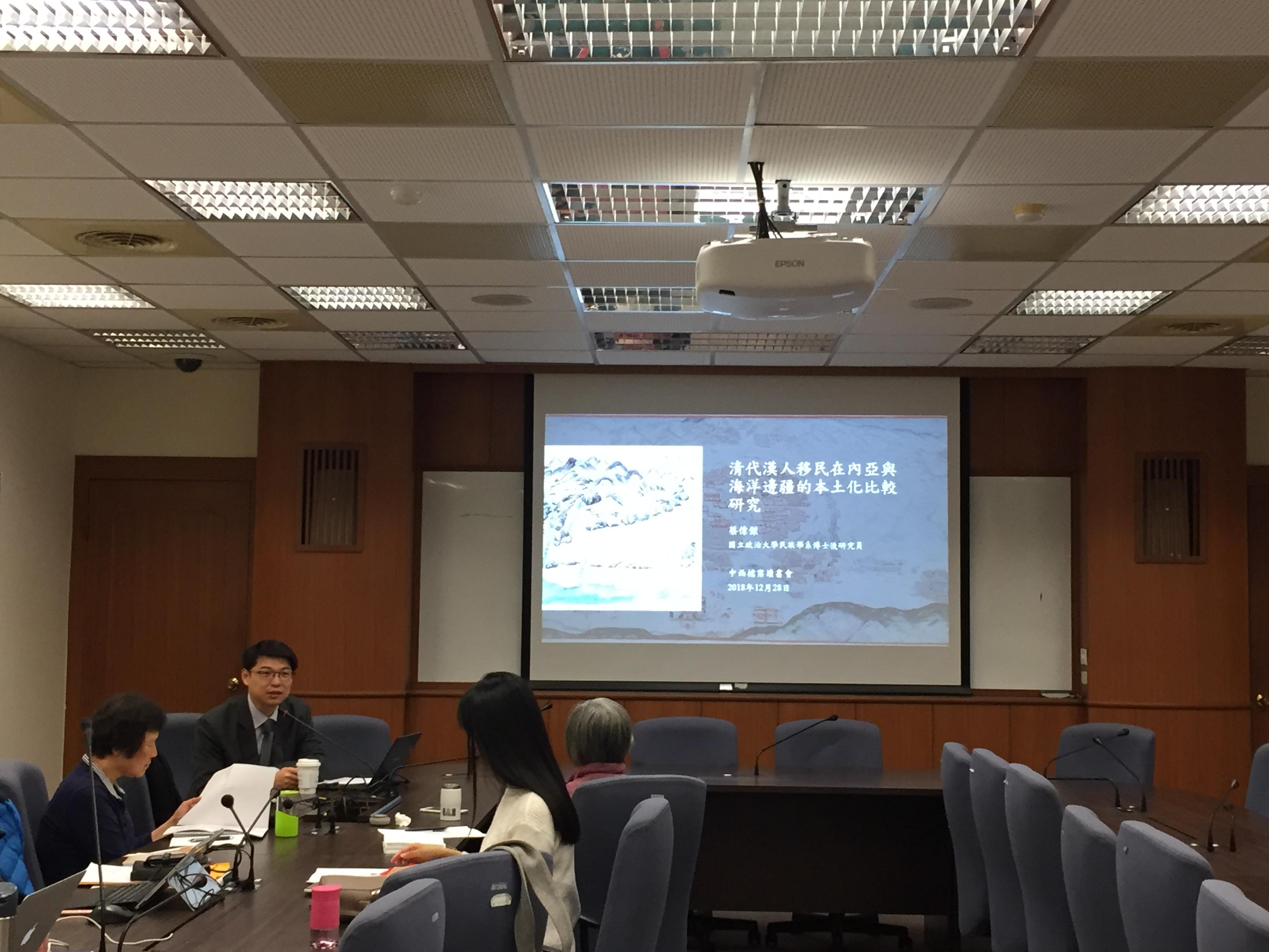 「中西檔案讀書會」第十次讀書會紀要