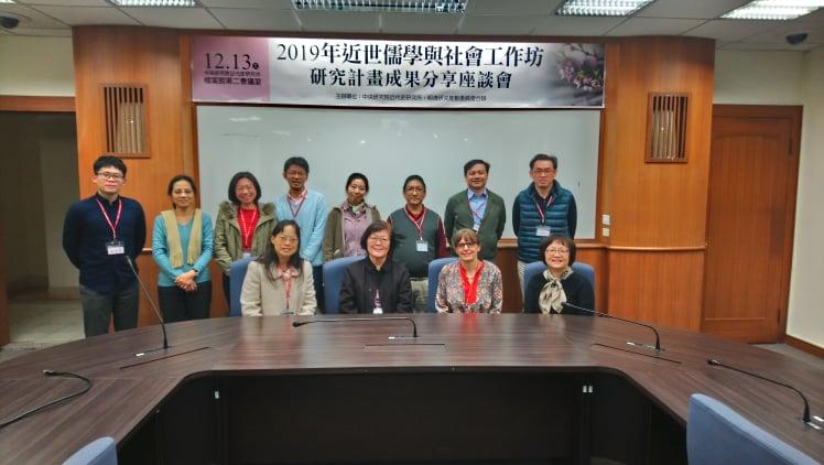 2019年「近世儒學與社會工作坊」研究計畫成果分享座談會紀要