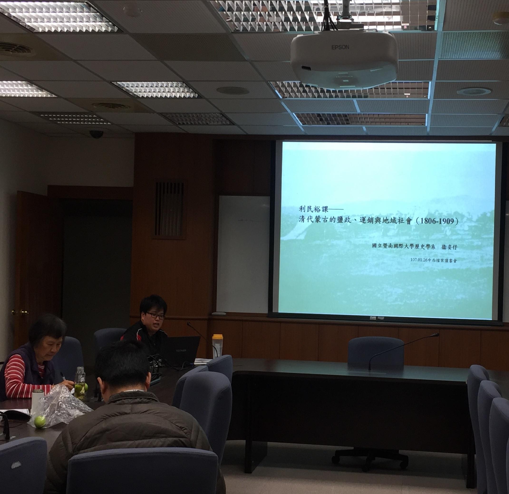「中西檔案讀書會」第一次讀書會紀要