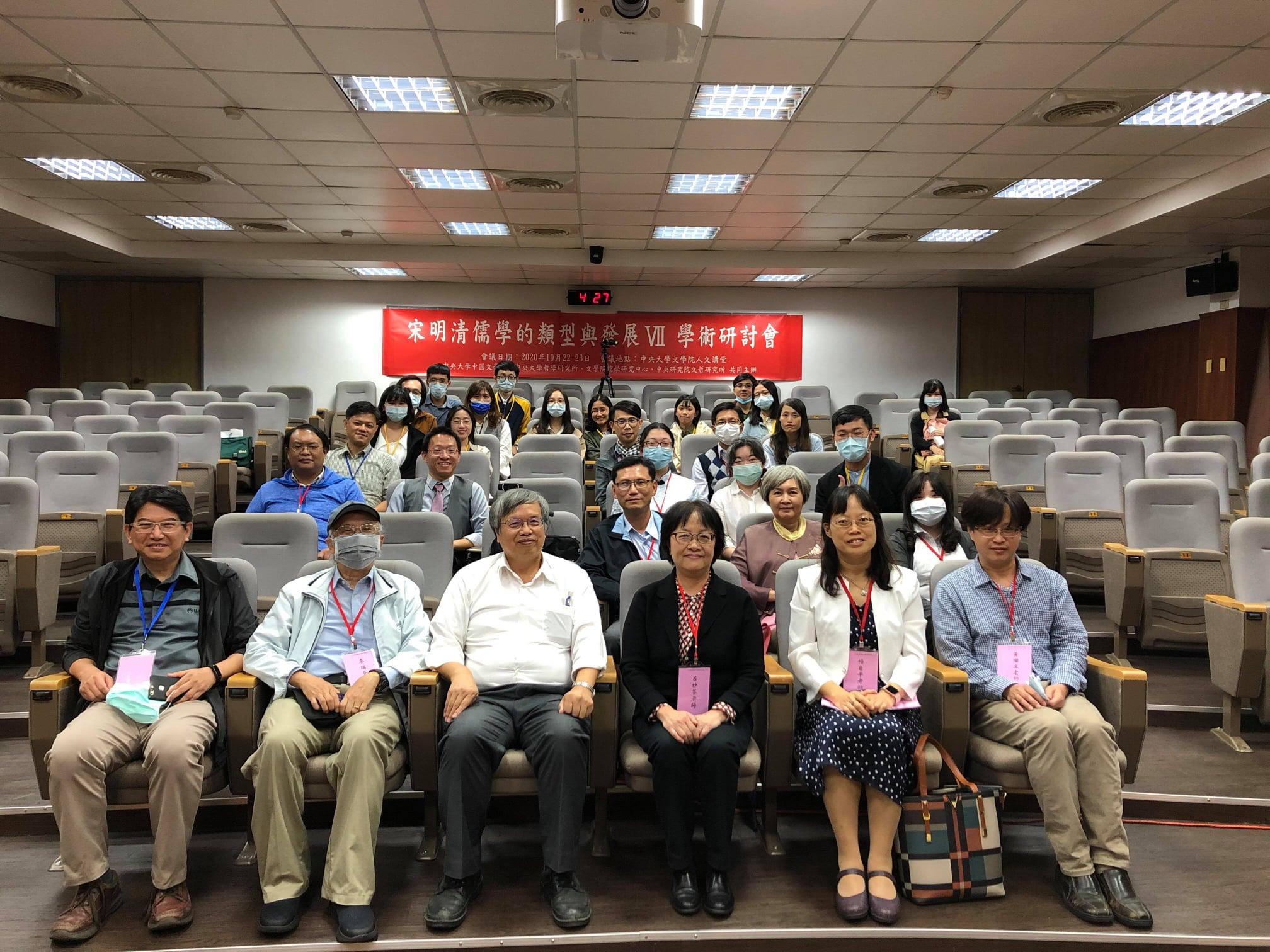 「2020 年宋明清儒學的類型與發展 VII」會議報導