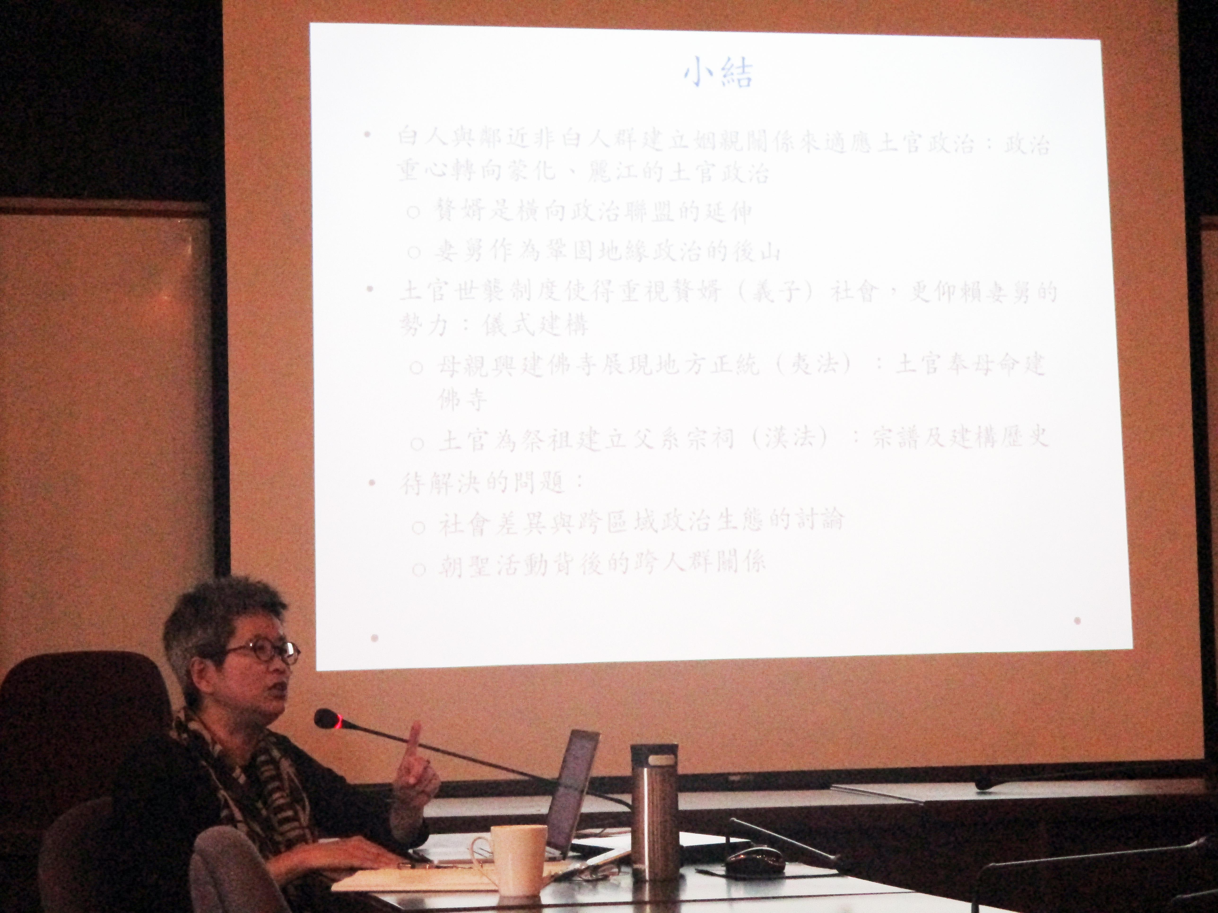 連瑞枝教授演講「帝國邊緣的政治與儀式:從中國西南土官的妻舅們談起」紀要