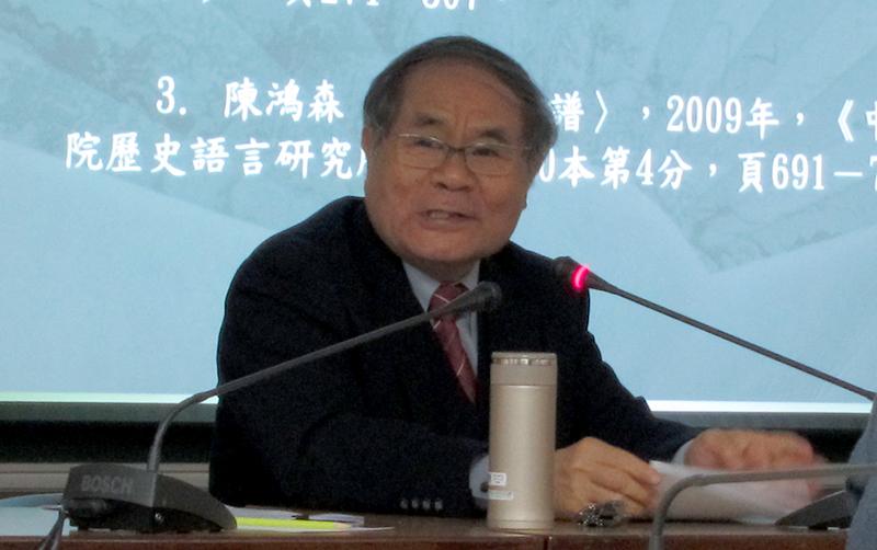 陳鴻森教授演講「被遮蔽的學者——朱文藻其人其學述要」紀要