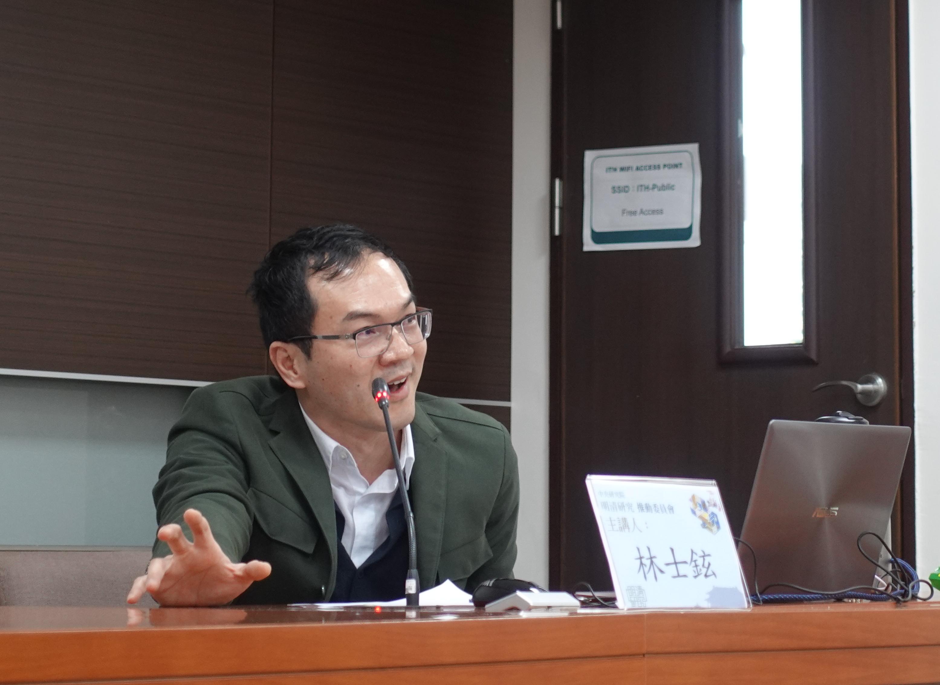 林士鉉教授演講「從旅獒到蒼猊:關於清代職貢圖像的幾個問題」紀要