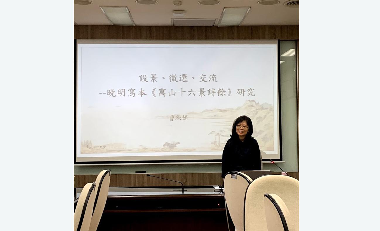 曹淑娟教授演講「設景、徵選、交流——晚明寫本《寓山十六景詩餘》研究」紀要
