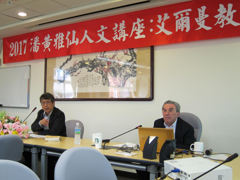 艾爾曼教授演講「1800 年前的東亞思想與科學思想史」紀要