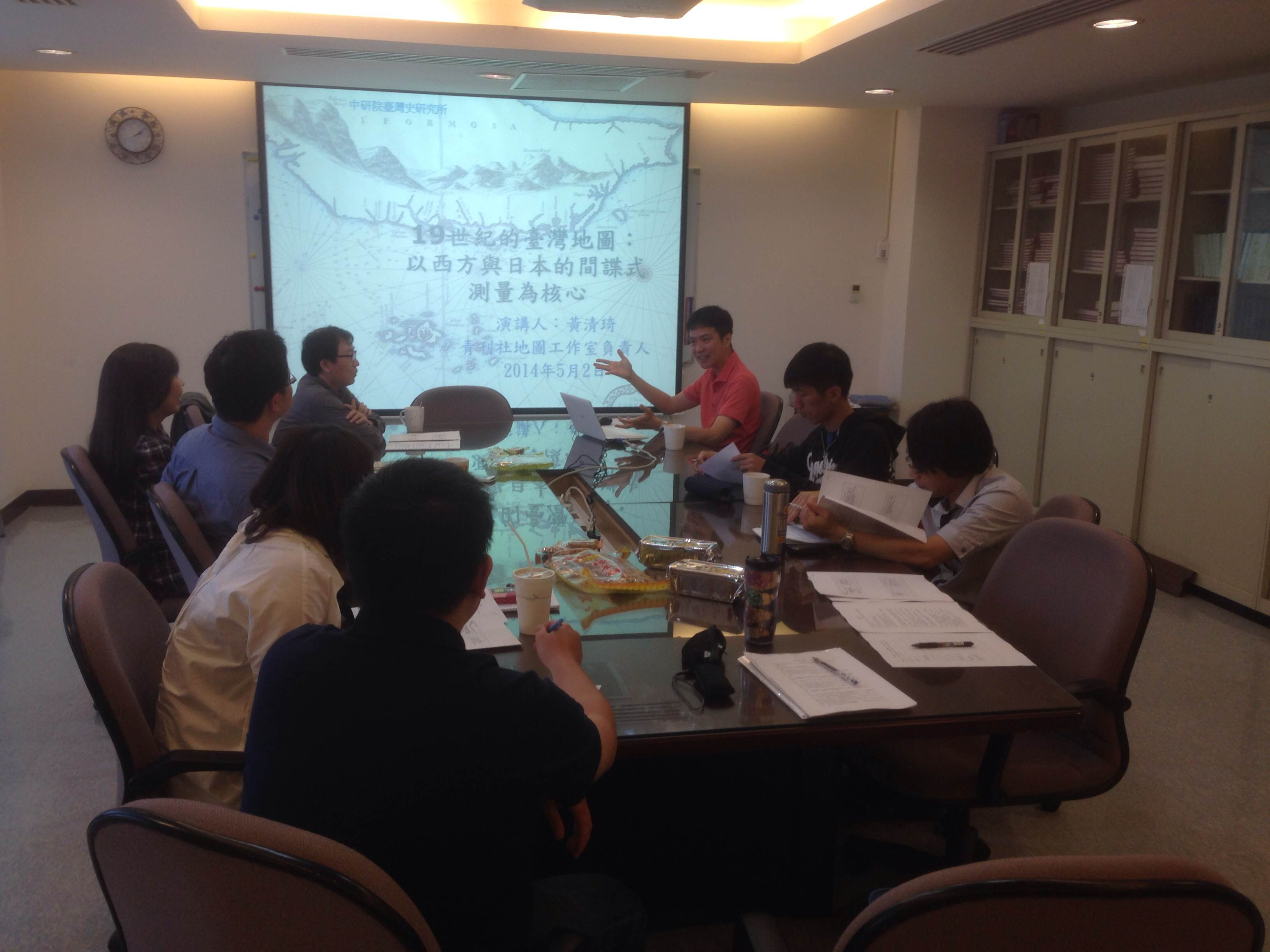 「世界史觀點下十九世紀的臺灣歷史——西文史料的閱讀、詮釋、想像」工作坊 第三次討論會紀要