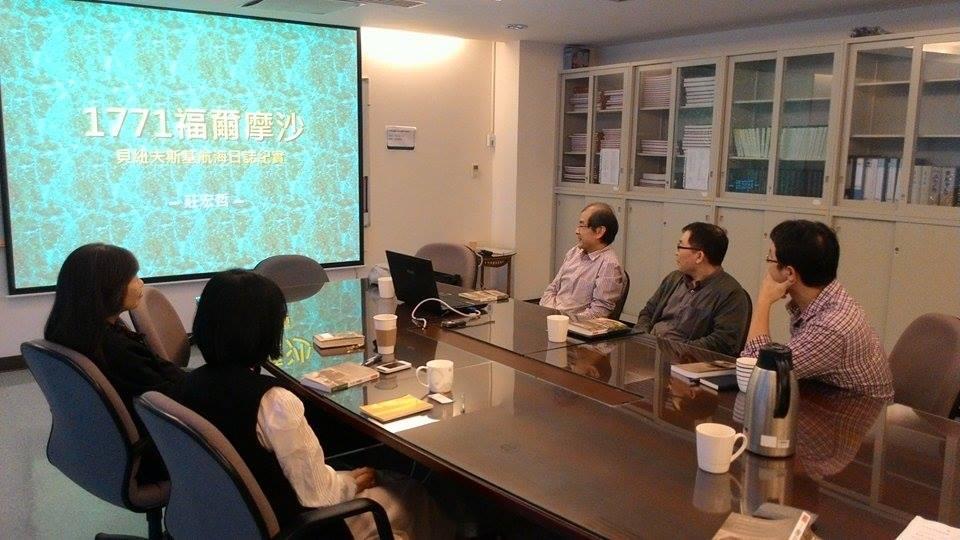 「世界史觀點下十九世紀的臺灣歷史——西文史料的閱讀、詮釋、想像」工作坊 第六次討論會紀要