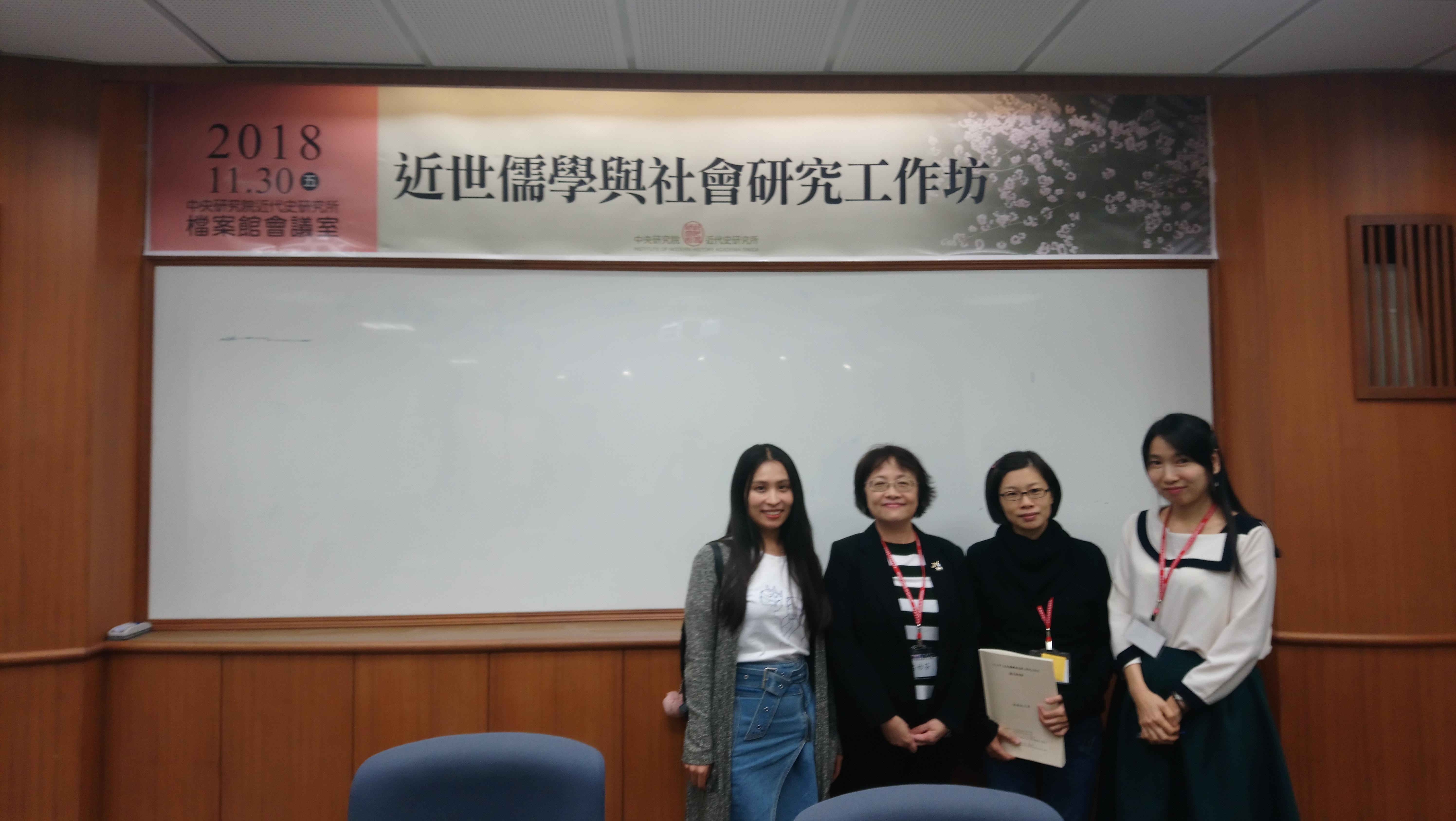 「2018 年近世儒學與社會研究工作坊」發表會會議報導