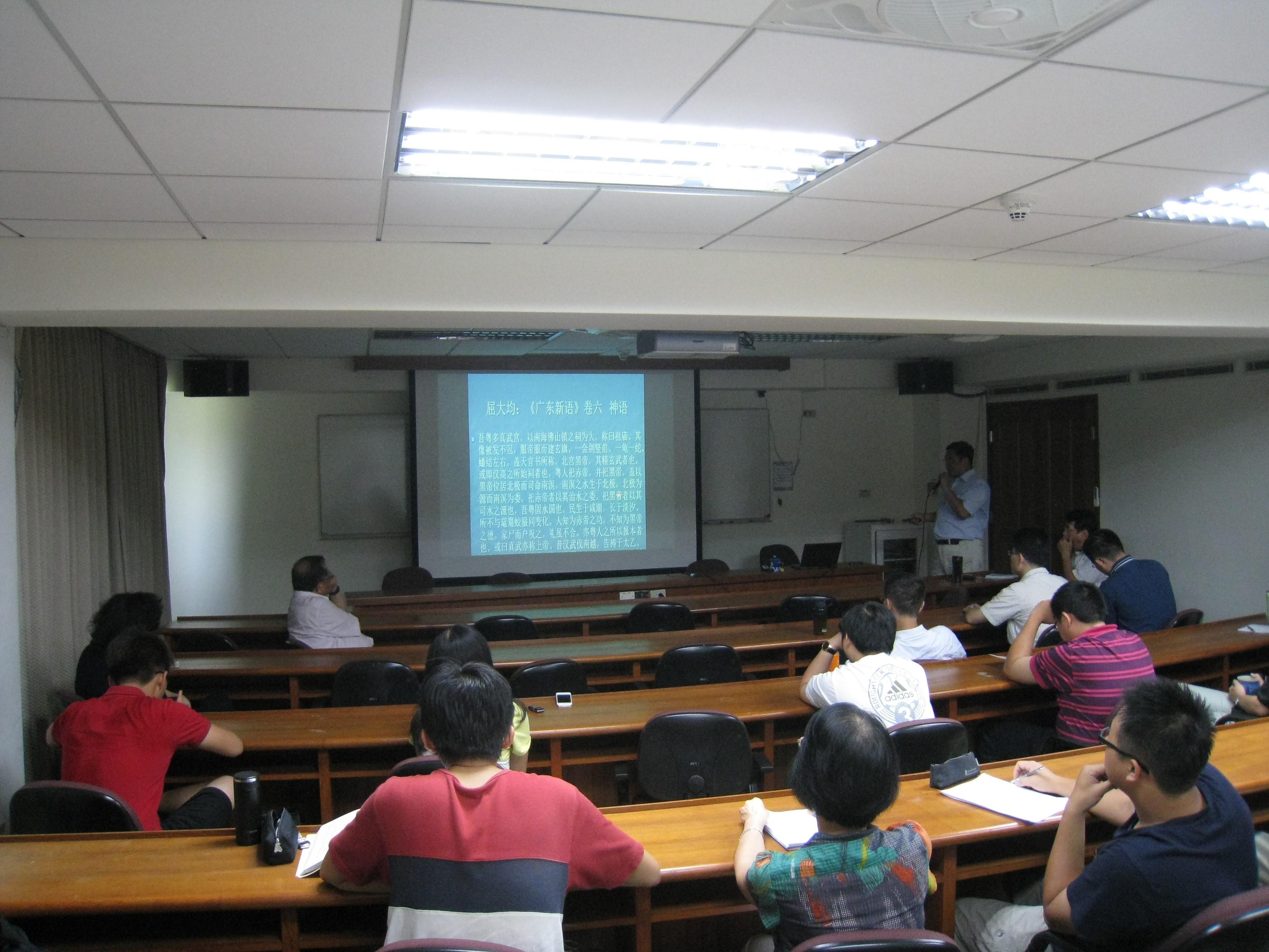 劉志偉教授演講「珠江三角洲的北帝崇拜——兼談所謂『正統化』問題」紀要