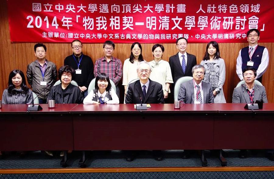 「物我相契——明清文學學術研討會」報導