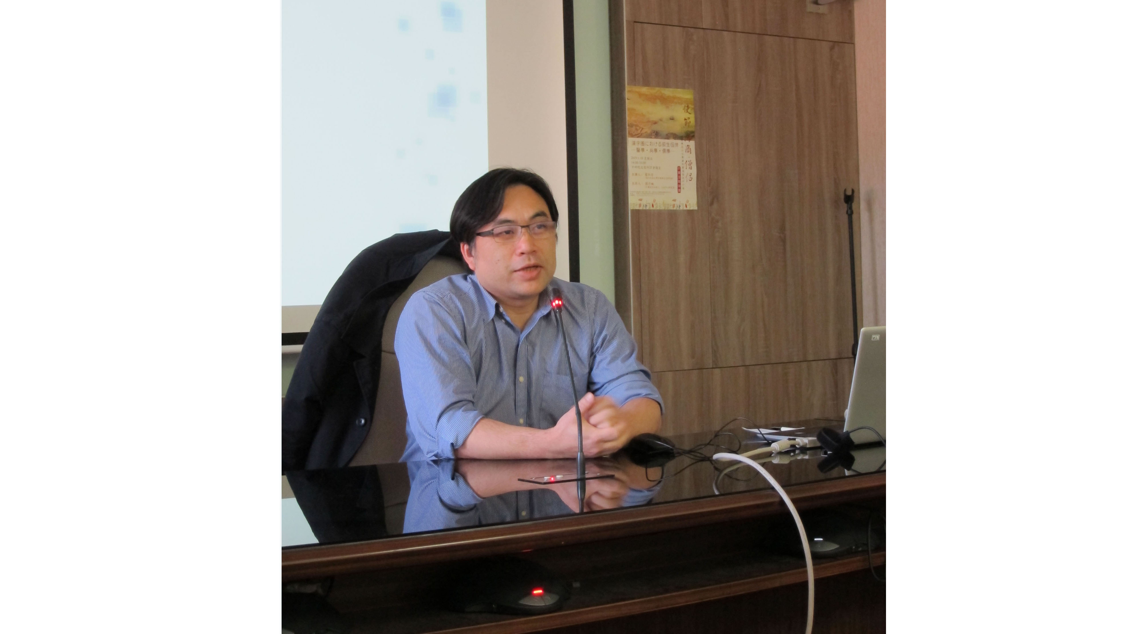 藍弘岳教授演講「漢字圈における荻生徂徠 ―醫學•兵學•儒學―」紀要