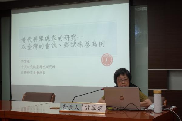 許雪姬教授演講「清代科舉硃卷的研究————以臺灣的會試、鄉試硃卷為例」紀要
