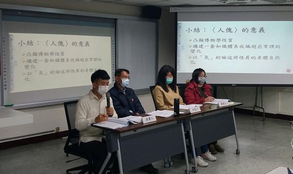 「中國明代研究學會 2021 年會暨新秀論文發表會」會議報導