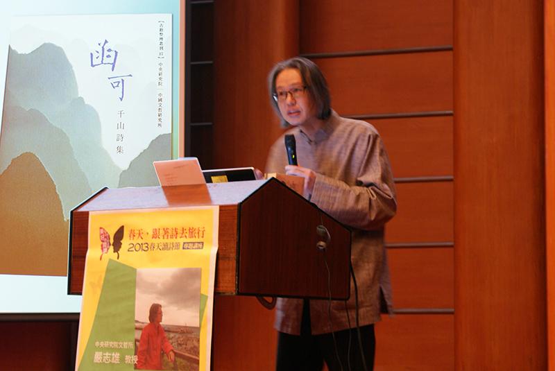 嚴志雄教授講演「清初東北流人的『春天』」紀要