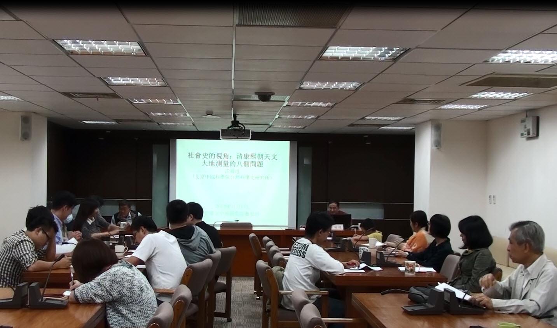 汪前進教授演講「社會史的視角:清康熙朝天文大地測量的八個問題」紀要