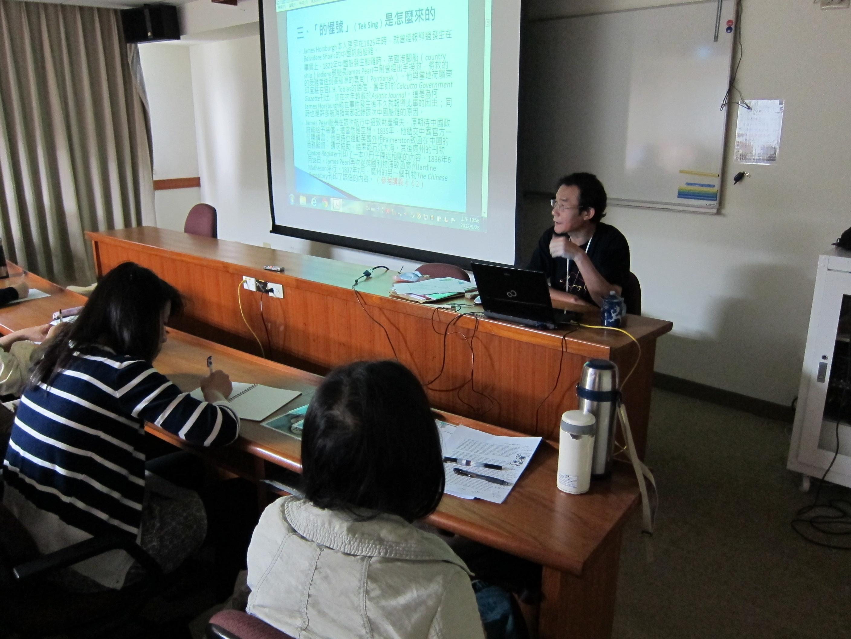 陳國棟教授講演「的惺號?沉船打撈與歷史考訂」紀要
