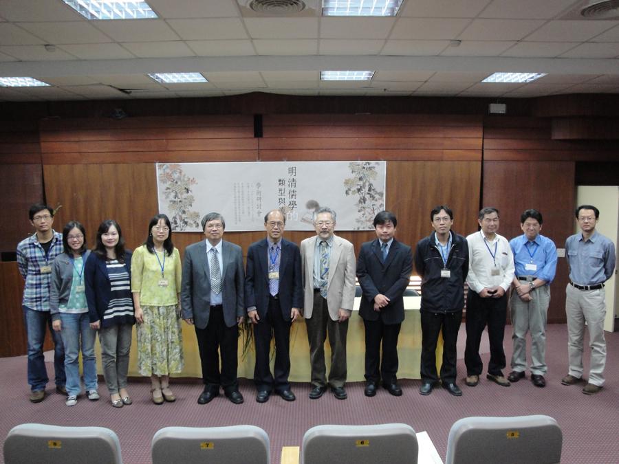 「明清儒學的類型與流變」學術研討會報導