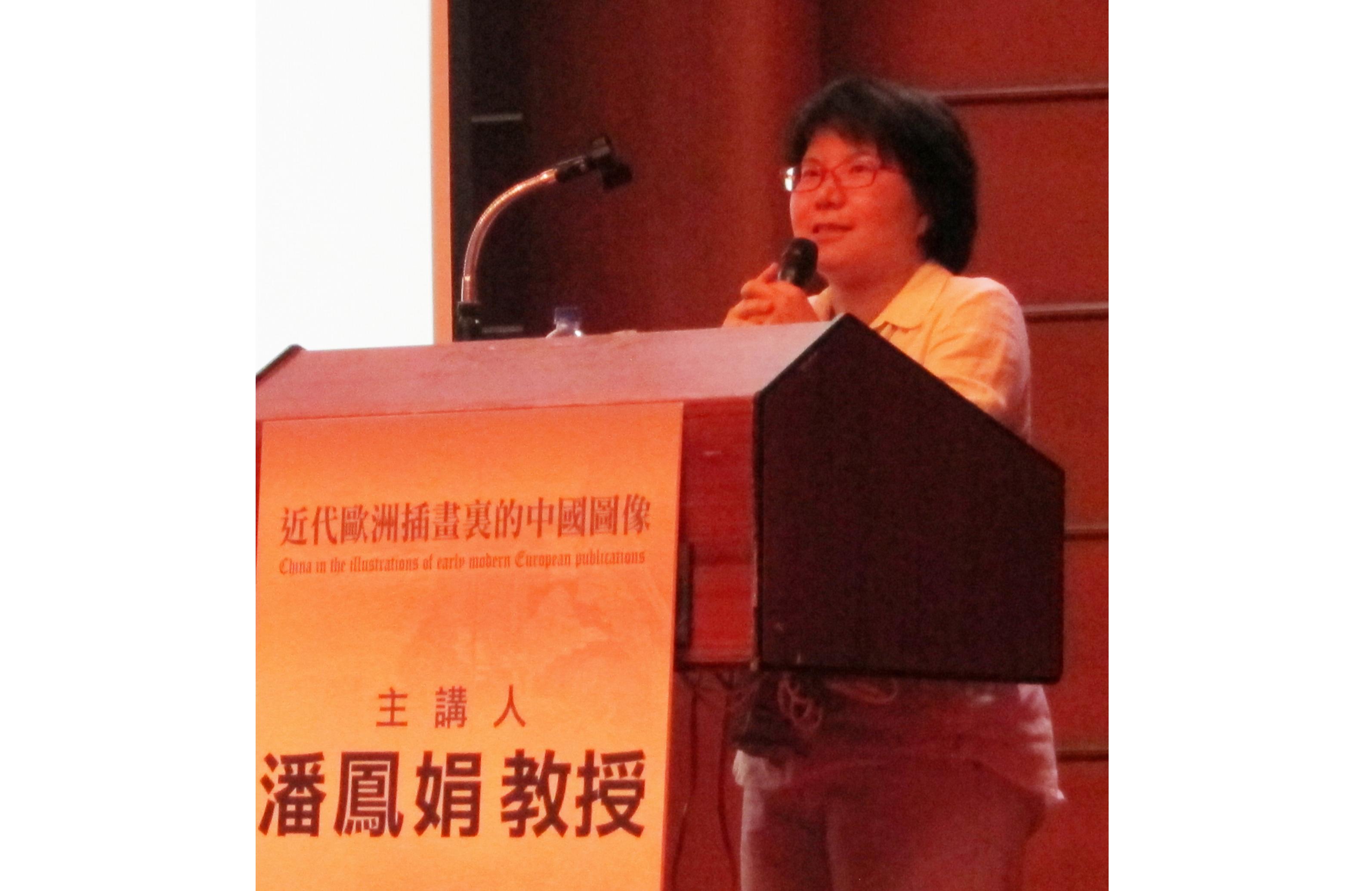 潘鳳娟教授演講「近代歐洲插畫裏的中國圖像」紀要