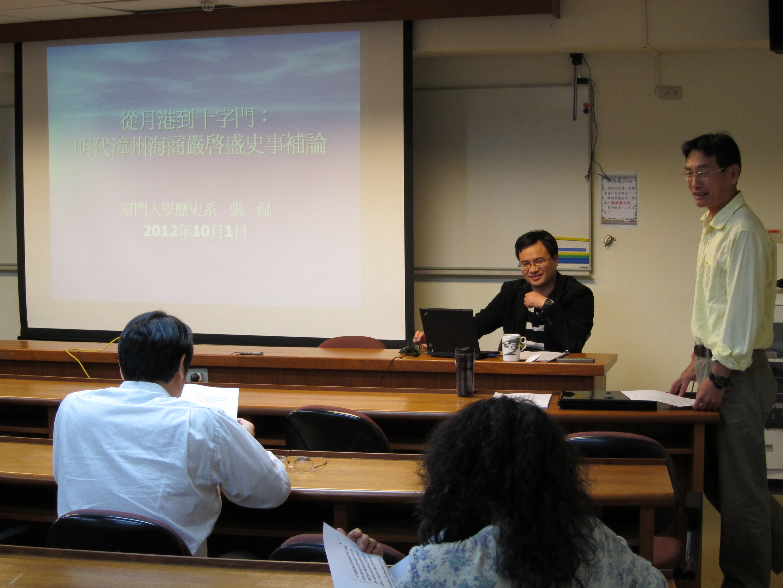 張侃教授講演「從月港到十字門:明代漳州海商嚴啟盛史事補論」紀要