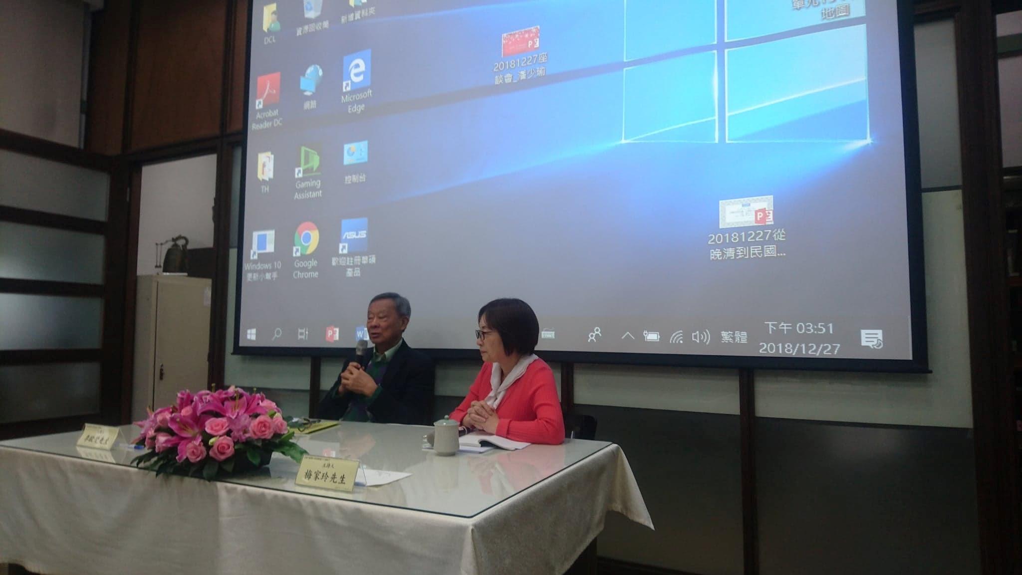 李歐梵教授「從晚清到民國:文學與文化」座談會紀要