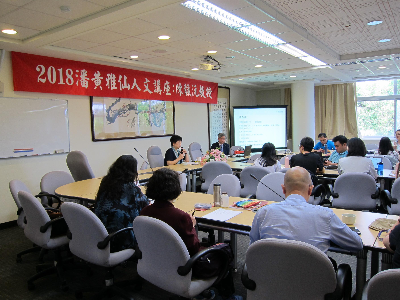 陳靝沅教授演講「宮廷戲劇的文本世界──中國與域外視角」紀要