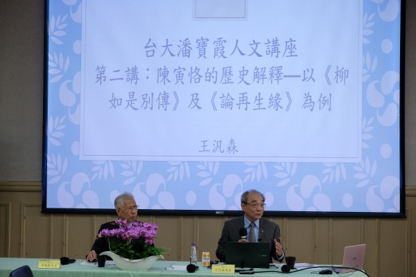 王汎森教授演講「史家的技藝:陳寅恪的歷史解釋」紀要