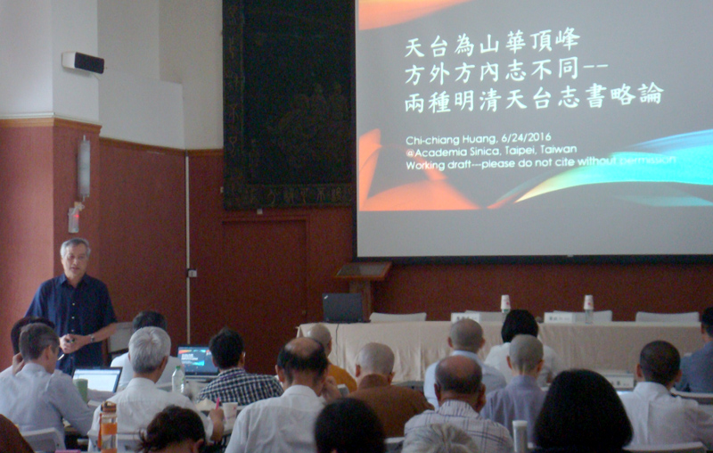 「天台文化與東亞佛教:以明清時期為中心」工作坊報導