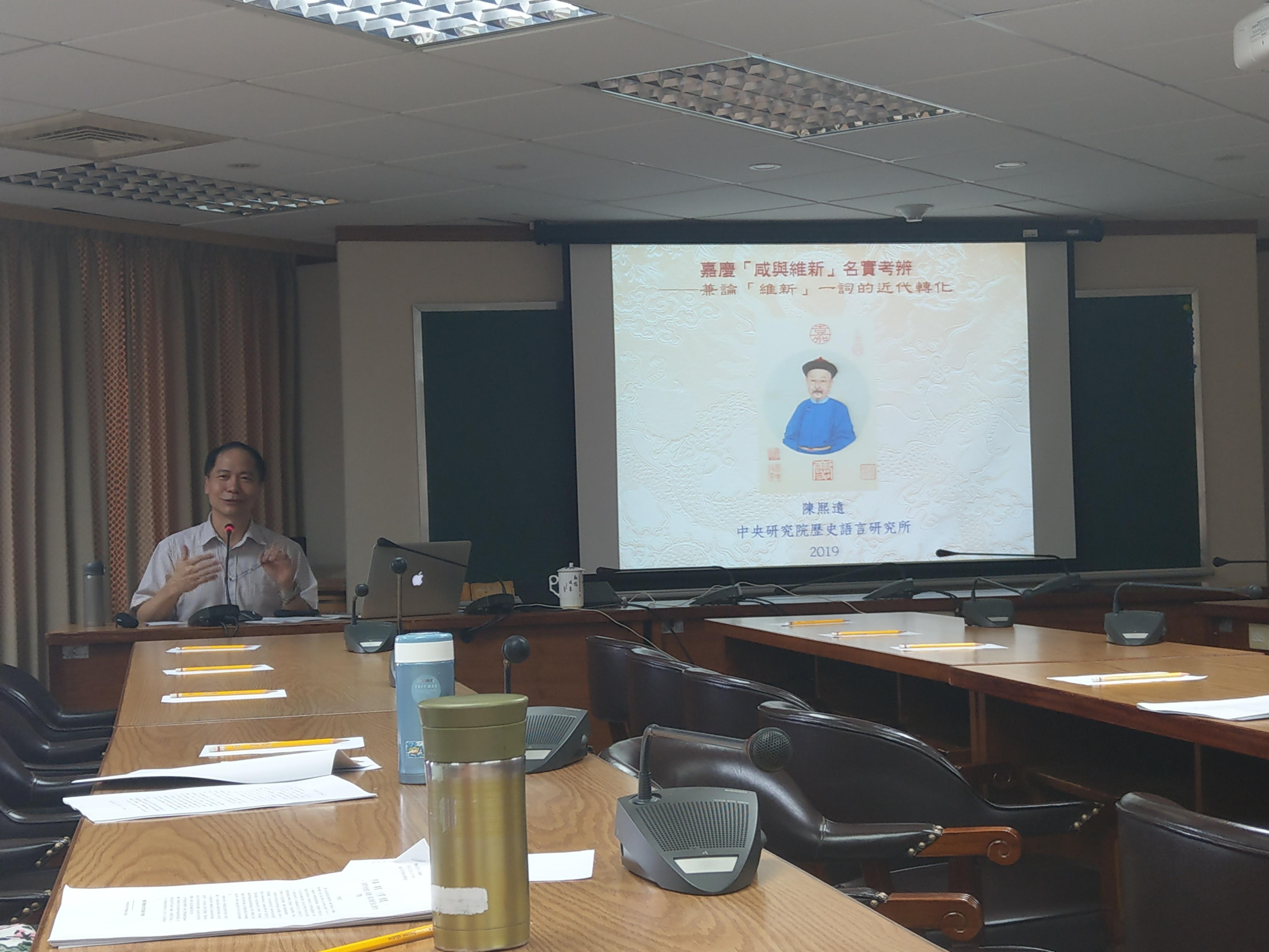 陳熙遠教授演講「清政權的交替與轉折二題」紀要