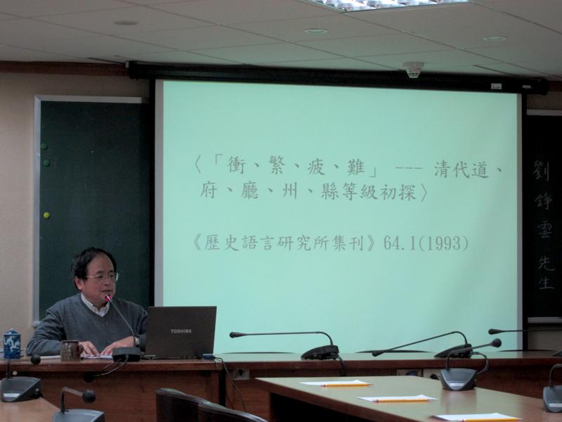 劉錚雲教授演講「按季進呈御覽與清代搢紳錄的刊行」紀要
