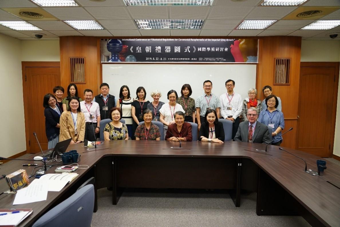 《皇朝禮器圖式》國際學術研討會
