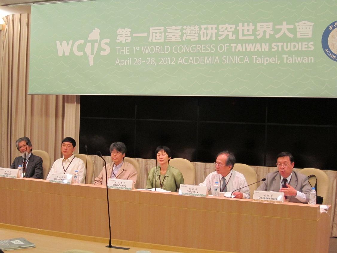 「第一屆臺灣研究大會」(The 1st World Congress of Taiwan Studies) ——「原史時代的臺灣與世界」與「臺灣史上的帝國與邊疆(圓桌討論)」活動側記