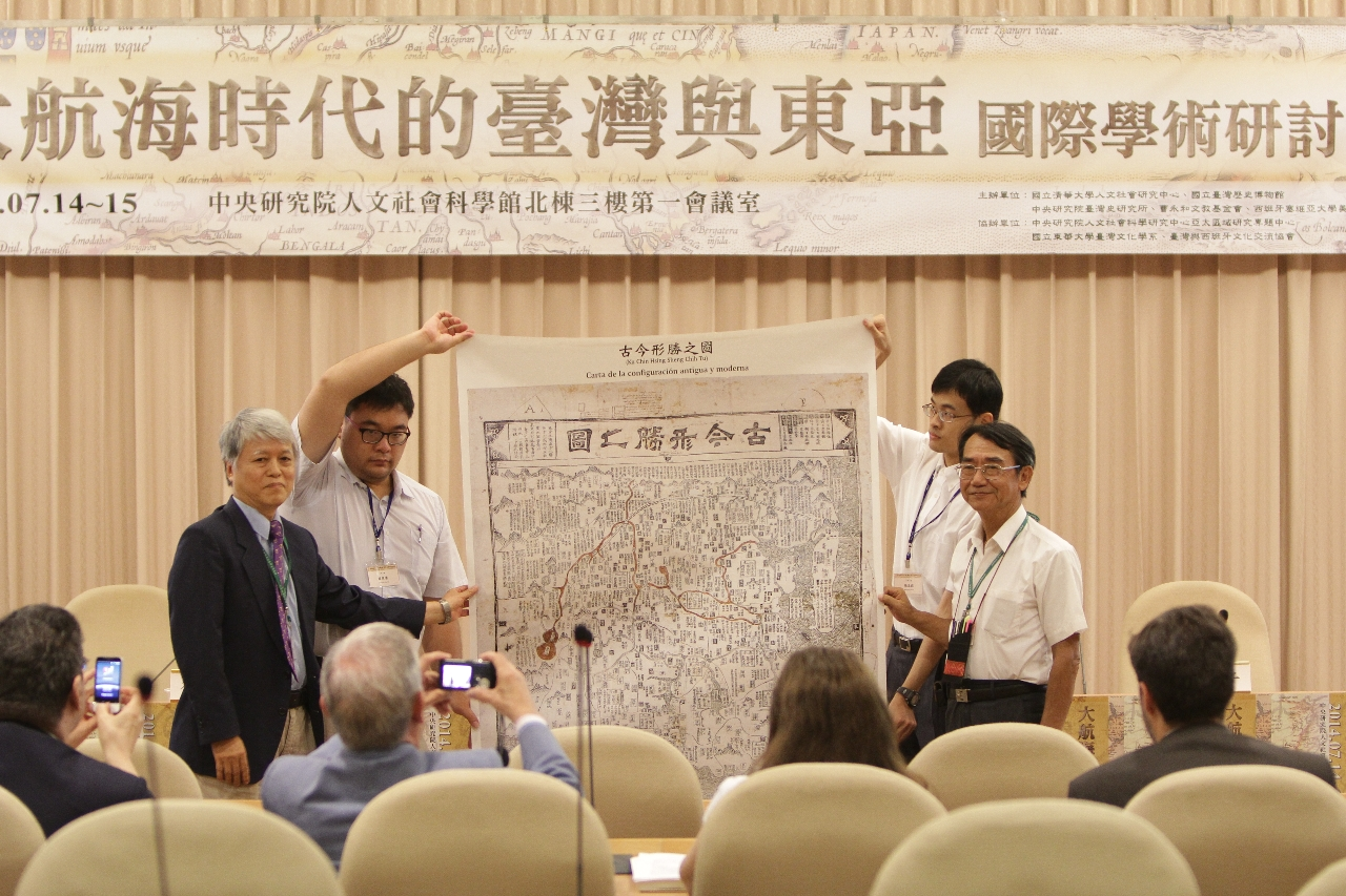 「大航海時代的臺灣與東亞」國際學術研討會報導