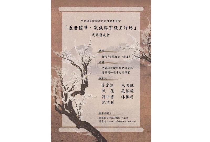 「近世儒學、家族與宗教工作坊」成果發表會