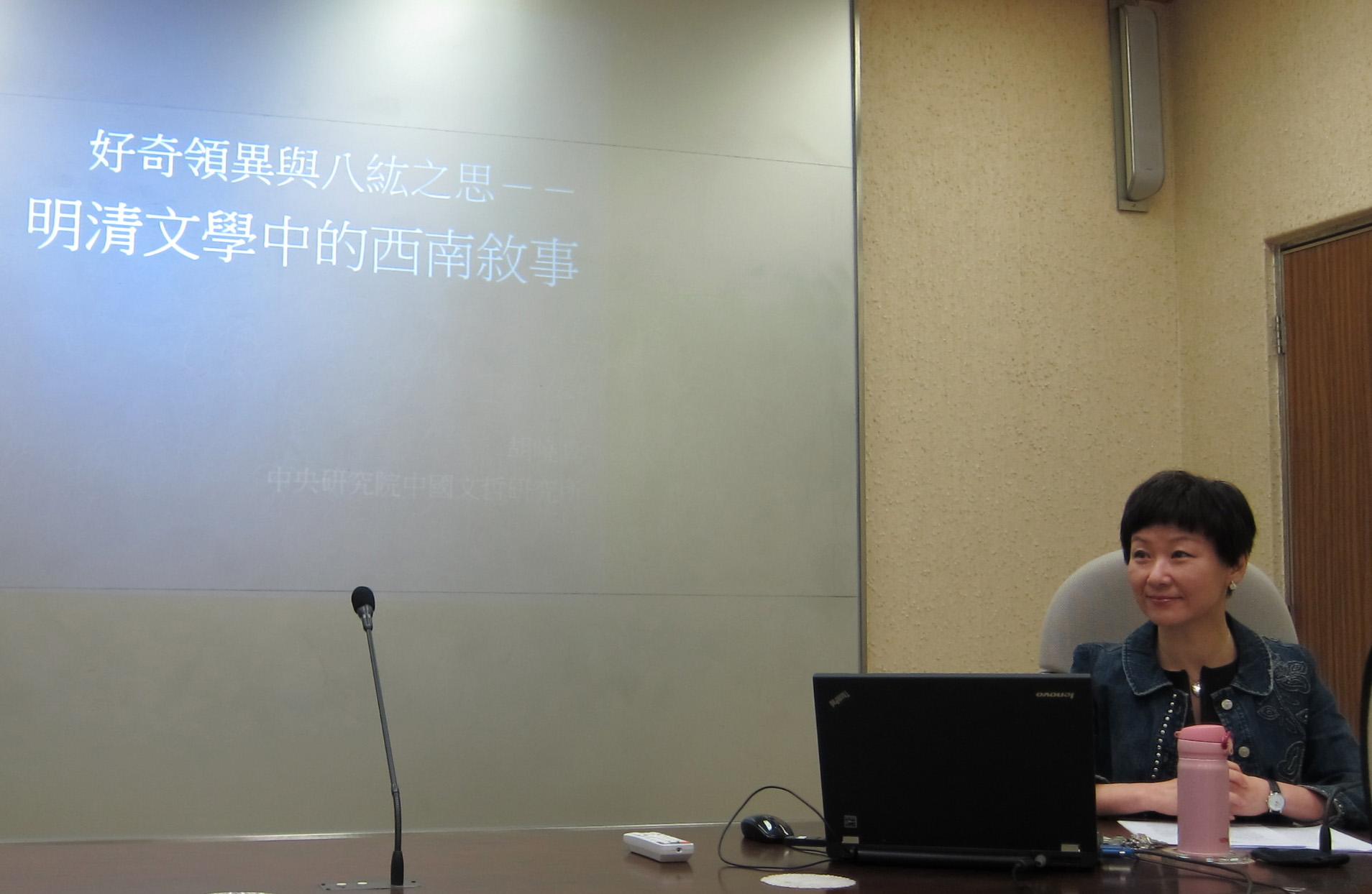 胡曉真教授演講「好奇領異與八紘之思——明清文人的西南書寫」紀要