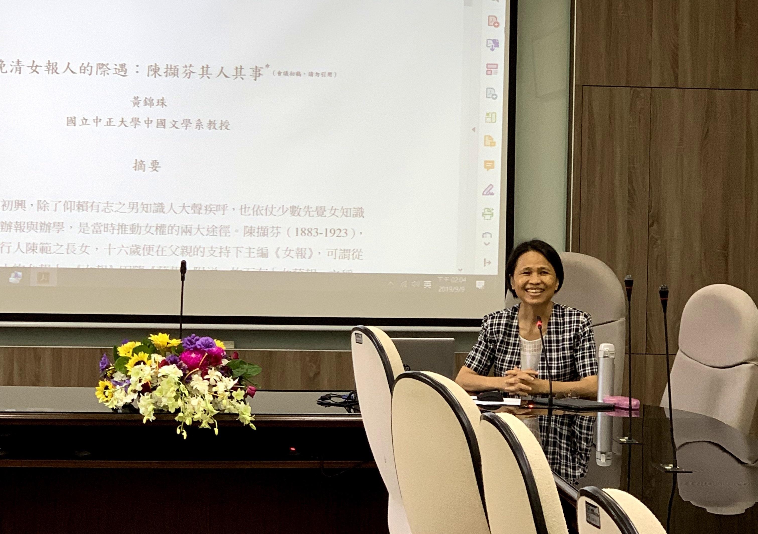 黃錦珠教授演講「一位晚清女報人的際遇:陳擷芬其人其事」紀要