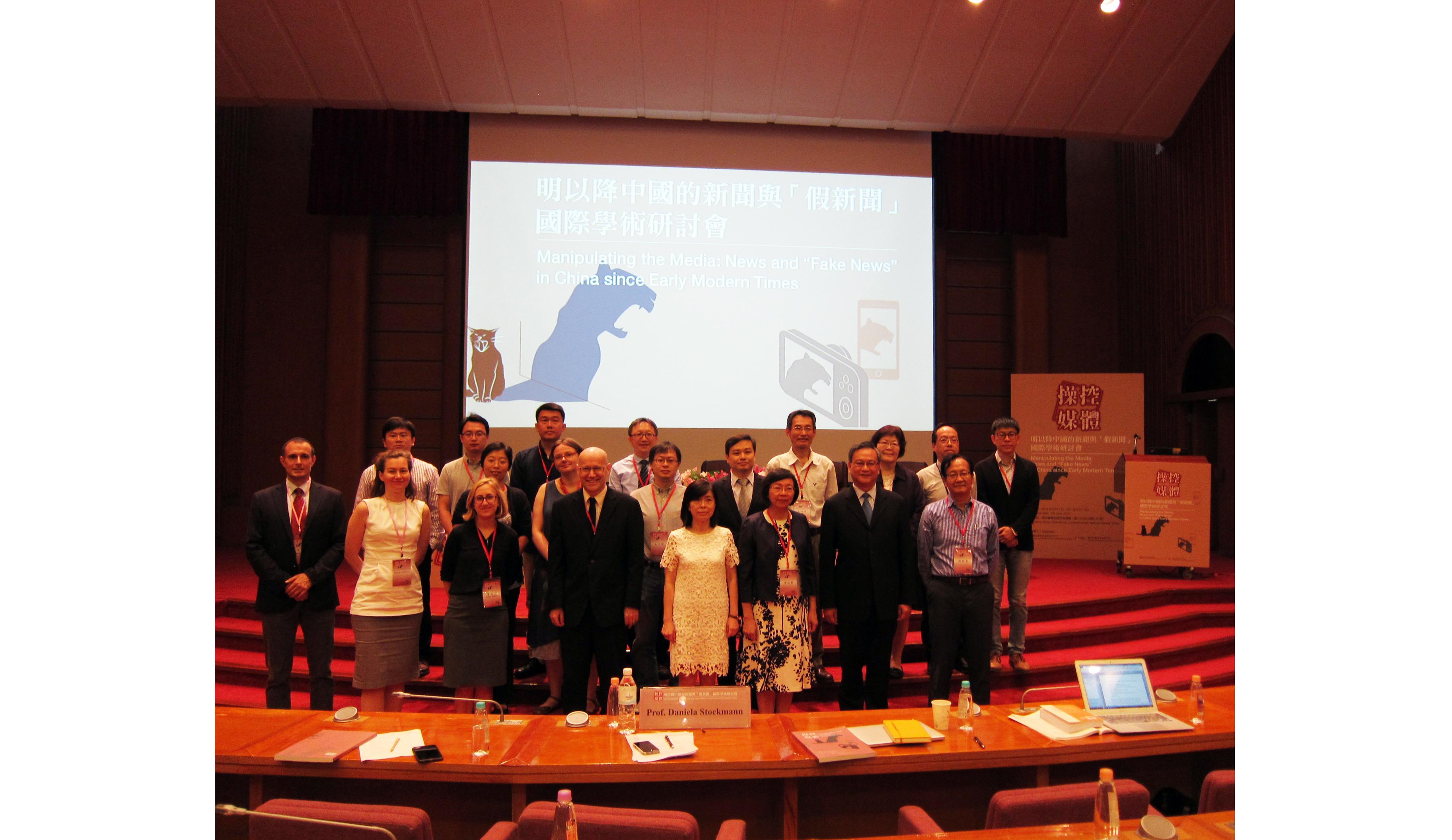 「操控媒體:明以降中國的新聞與『假新聞』」國際學術研討會會議報導
