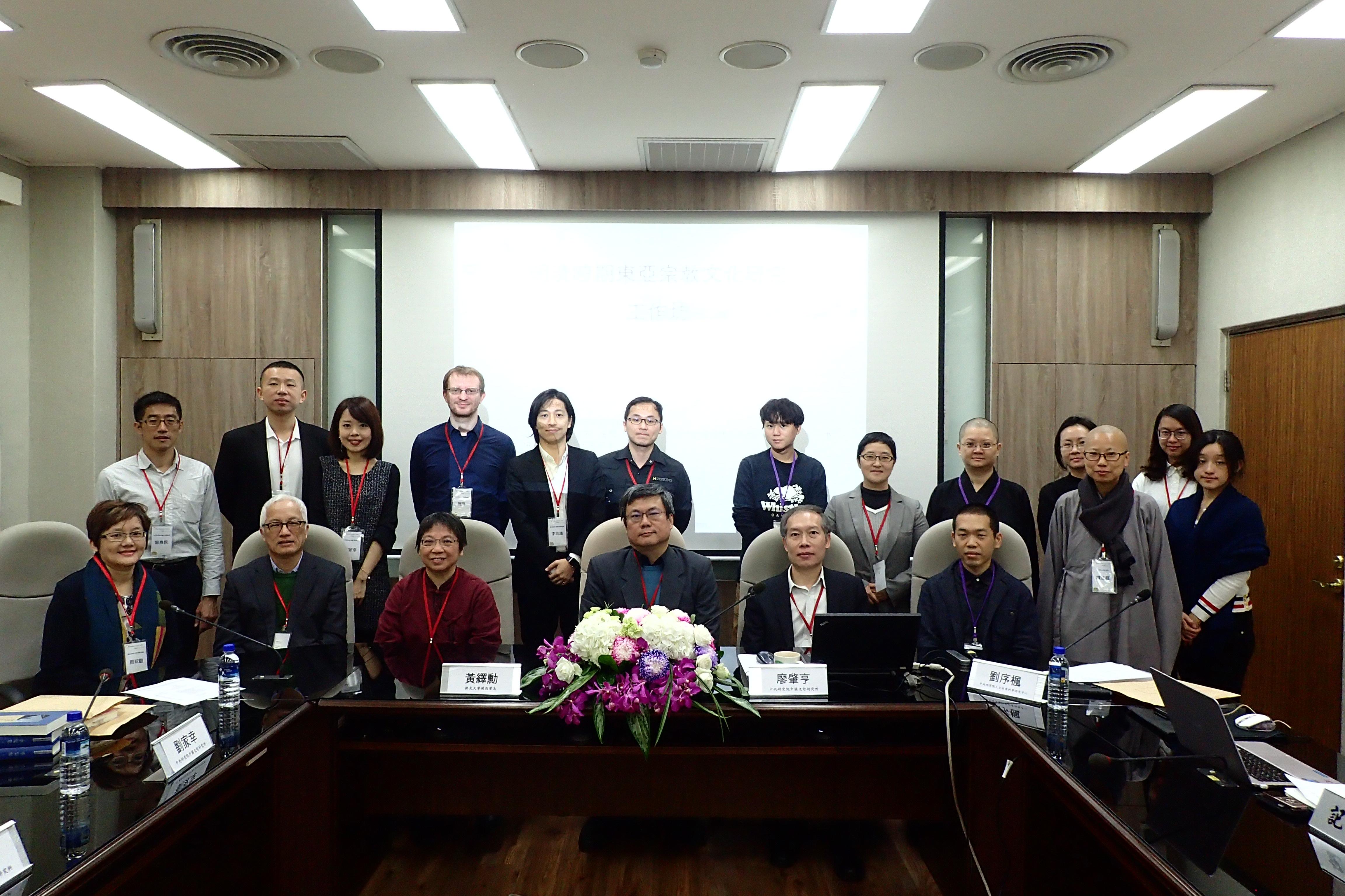 「明清時期東亞宗教文化研究」會議報導