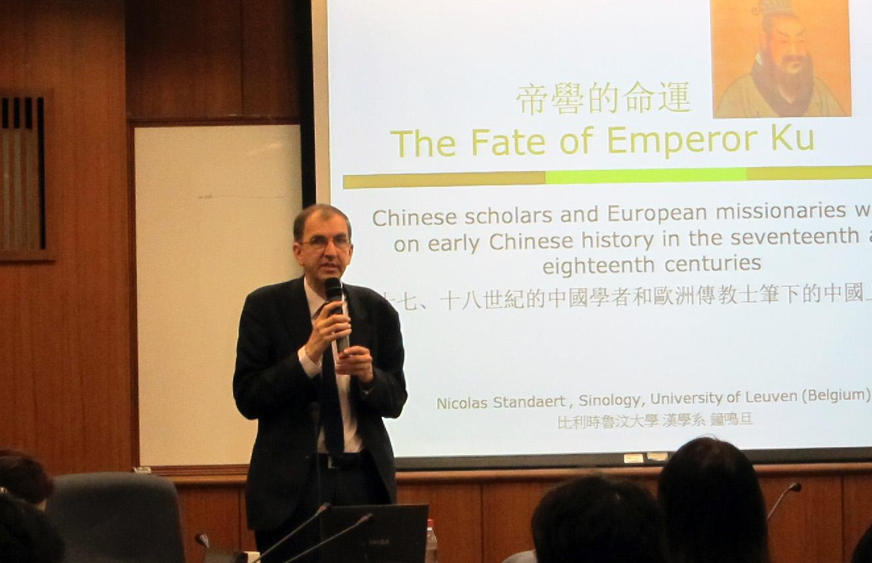 鐘鳴旦教授演講「帝嚳的命運:十七、十八世紀的中國學者和歐洲傳教士筆下的中國上古史」紀要