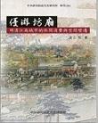 優游坊廂:明清江南城市的休閑消費與空間變遷