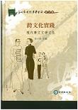 《中央研究院第四屆國際漢學會議論文集:跨文化實踐: 現代華文文學文化》