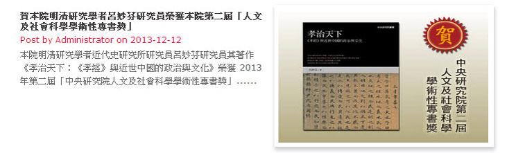 賀本院明清研究學者呂妙芬研究員榮獲第二屆「人文及社會科學學術性專書獎」