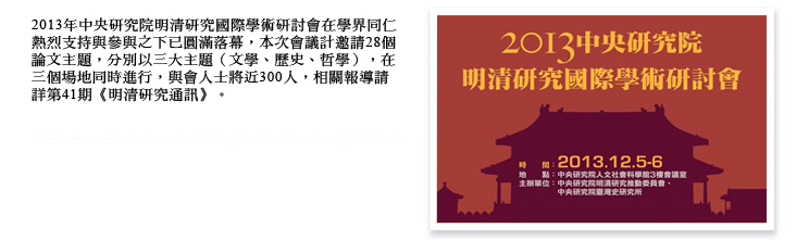 2013 中央研究院明清研究國際學術研討會報導