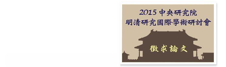 【徵求論文】2015 中央研究院明清研究國際學術研討會