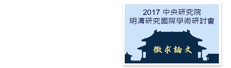 【徵求論文】2017 中央研究院明清研究國際學術研討會