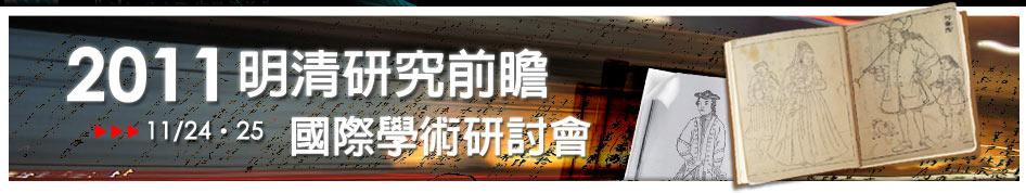 2011 明清研究前瞻國際學術研討會