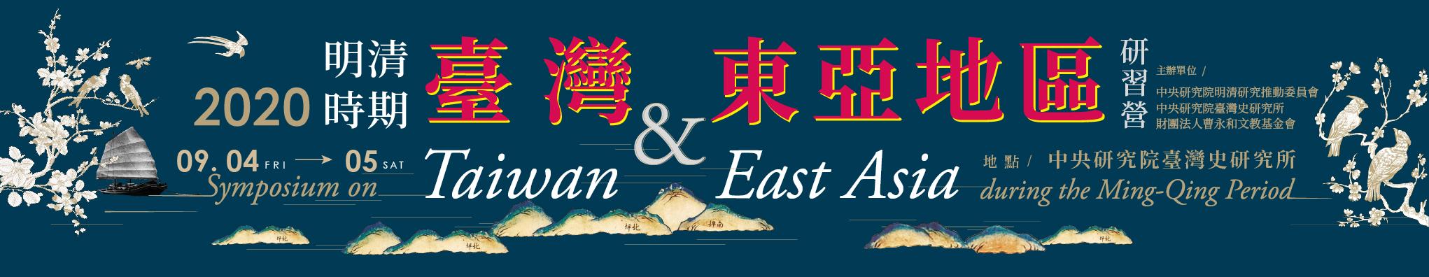 2020明清時期臺灣與東亞地區研習營