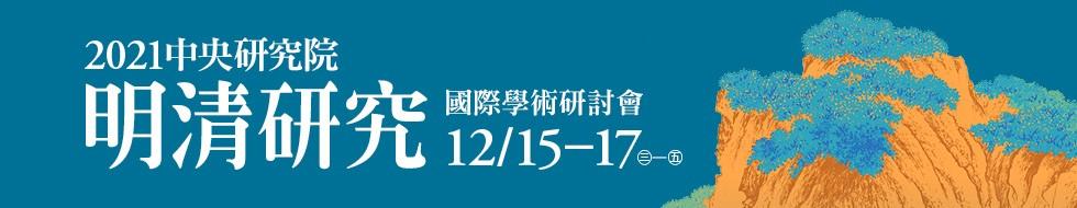 2021中央研究院明清研究國際學術研討會