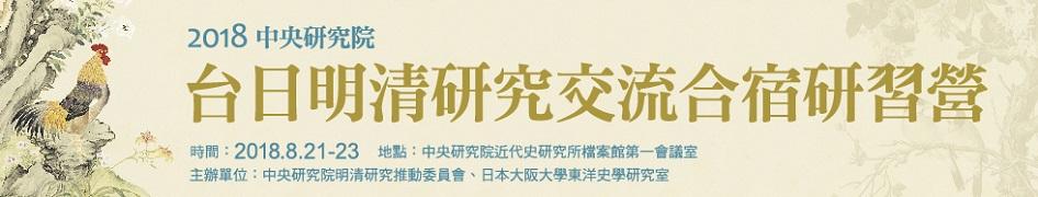 2018台日明清研究交流合宿研習營