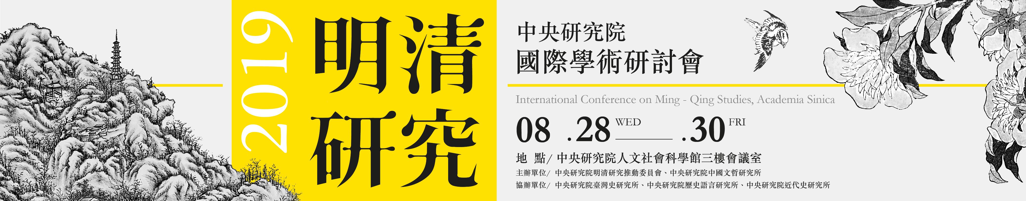 2019中央研究院明清研究國際學術研討會